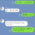 """""""明日のデート前""""に送ってみて♡男が「お持ち帰りしたくなるLINE」4つ"""
