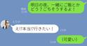 """文章も可愛いね♡男を""""キュン""""とさせる「LINEの返信テク」って?"""
