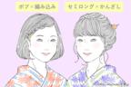 """ギャップを魅せて♡""""夏祭りデート""""でやりたい「浴衣ヘア」4選"""