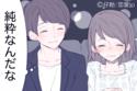 """なんて純粋なんだ♡""""初デート""""で使える「ピュア見せテク」って?"""