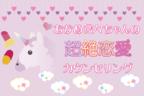 """""""幸せな恋愛""""で大切なのは「ときめき」or「安心感」どっち?"""
