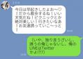 """未読ブロックしてやる…!""""非モテ女""""がやりがちな「ダメLINE」って?"""
