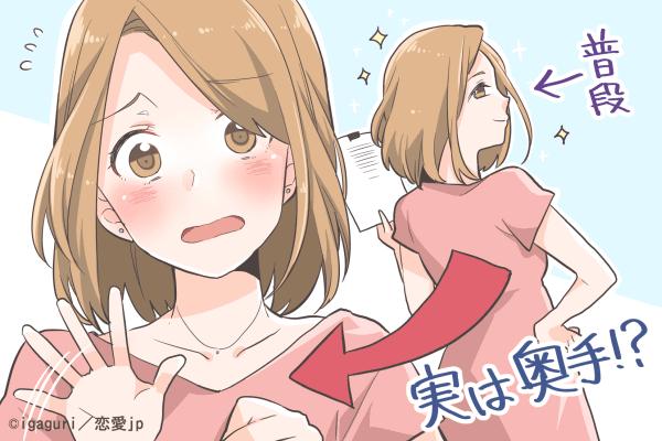 """""""意外な一面""""にメロメロ…♡男がムラつく「女子のギャップ」4パターン"""