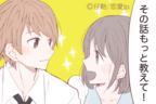 """デート前に要チェック♡""""モテる女""""がやっている「初デートのモテ作法」4選"""