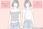 そろそろ帰ろっか…!男がガッカリする「夏デートNGファッション」4選