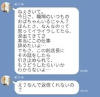 """重すぎるだろ…!男に""""既読無視""""される「ネガティブLINE」って?"""