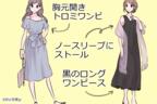 """決戦は金曜日♡彼の""""ムラムラスイッチ""""を刺激する「夜のデート服」4選"""
