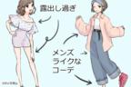 デートや合コンはNG!実は男ウケが悪い「夏ファッション」4選