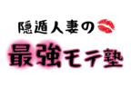 """また会いたいな…♡""""男心""""を掴む「デート終わりの気配りテク」って?"""