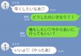 """君とのLINEが""""一番のオカズ""""♡男を欲情させる「エロエロLINE」4つ"""