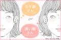【顔の濃さ別】「濃くないのに盛れるメイク」のHOW TO♡