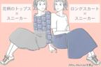 ヒールより可愛い……♡オシャレ見え「スニーカーコーデ」4選