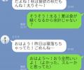 既読がついて3秒で悩殺♡「男を落とすLINEテク」って?