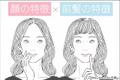 """第一印象は""""ヘアスタイル""""で7割決まる!「自分に似合う前髪」の見つけ方とは?"""