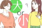 【男性に聞いた】胸が「ある」or「ない」どっちが好み?
