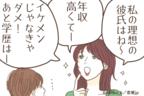 キミには…(失笑)「彼氏が欲しくて必死な女子」がやりがちなNG行動