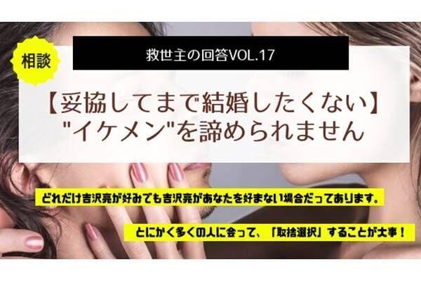 """妥協出来ない!""""イケメン""""を諦められない場合の対策/救世主vol17"""