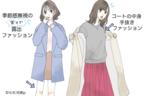 防寒で終わってない…?冬にやりがちな「NGファッション」4つ