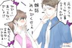 """もう…疲れちゃったよ…。彼が""""本気で嫌がる""""嫉妬の仕方とは?"""