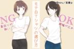 一歩間違えればダサ見え…間違えのない「モテ白Tシャツ」の選び方