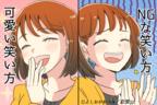 【男に聞いた】女性の「可愛い笑い方」と「NGな笑い方」の違いとは?