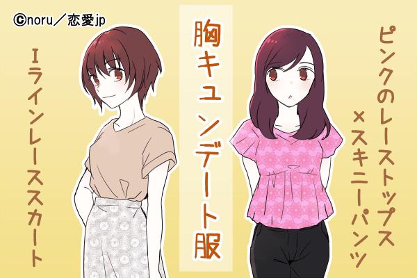 可愛さ無限大だね♡カレの誉め言葉が止まらない「胸キュンデート服」