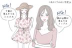 ちょっと過激すぎ…男もガッカリする夏の「NG露出服」とは?