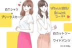 定番だけどオシャレに決まる「白トップスコーデ」の紹介!