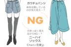 その服、ぶっちゃけナシです!実は全く男ウケしない「NGファッション」