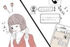 【漫画で紹介】気になる人とLINEをスタートさせる裏技とは?