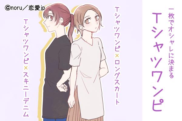 一枚でオシャレに決まる「Tシャツワンピ」の紹介!
