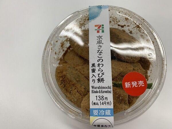 【セブンスイーツ】新発売の「京風きなこわらび餅」お味はいかに!?