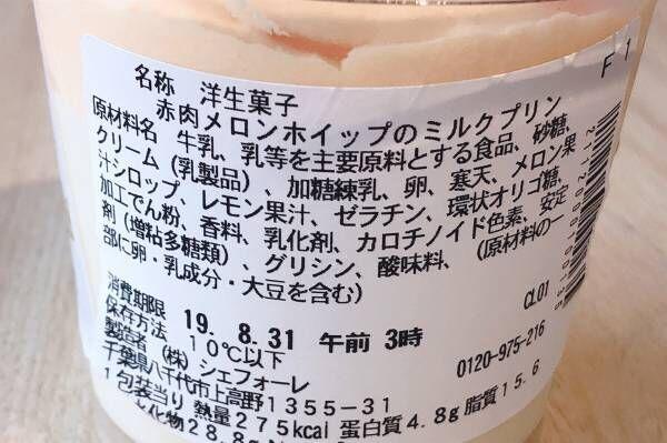 【セブンスイーツ】赤肉メロンホイップのミルクプリンのお味は!?