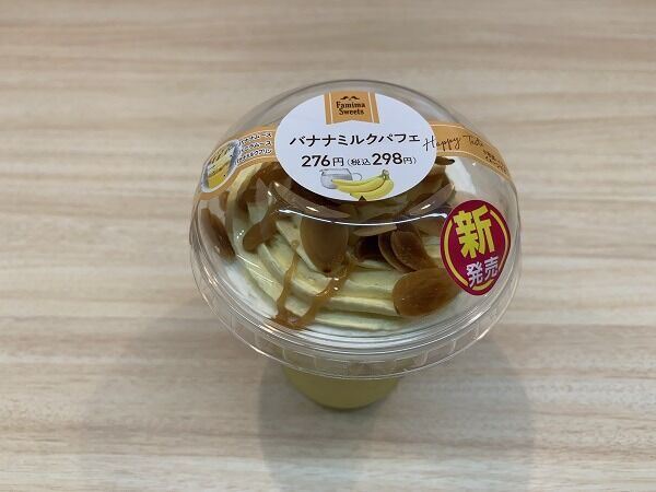 【ファミマスイーツ】新発売の「バナナミルクパフェ」食べてみました♪