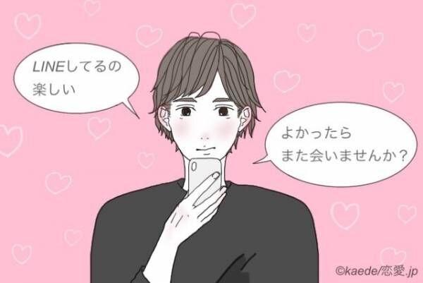 気付いてほしい…♡草食系男子が「本命女子だけ」に送るLINE