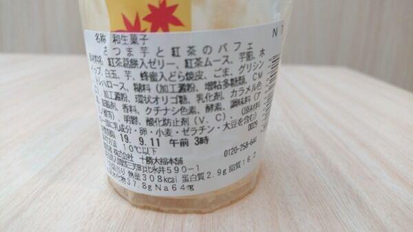 【セブンスイーツ】「さつま芋と紅茶のパフェ」が大人すぎて美味すぎる
