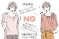 だらしないなぁ。男性にうんざりされる「NGファッションポイント」