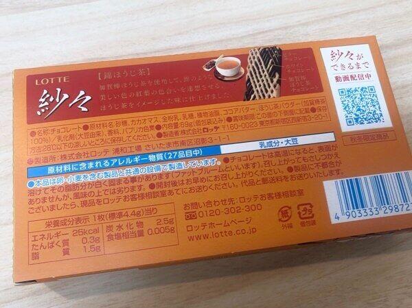 【秋の新作お菓子】紗々 錦ほうじ茶でほっこりひとやすみ