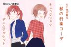 ポイントはさりげないオシャレ♡モテ女が着る「秋の行楽コーデ」4つ