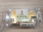 【セブンスイーツ】「プチチーズスフレ」が、シンプルながらも高級な味だった件