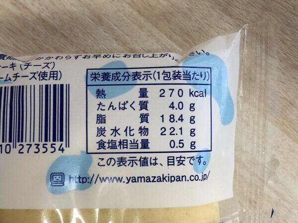 【セブンスイーツ】「こいくち」チーズケーキのチーズ感がすごい!!