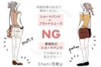 脚短っ…。美脚からほど遠く見える「NGショートパンツコーデ」4選