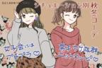 イベントたくさんの季節に♡「シチュエーション別秋冬コーデ」4選