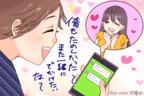 【○○系男子】タイプ別♡「LINEの活用方法」知ってる?