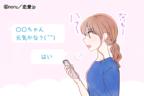 めんどくさーい…【おじさんLINE(^^)】の対処法4つ