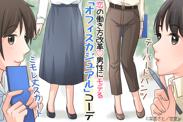 恋の働き方改革♡男性にモテる「オフィスカジュアル」コーデ4選
