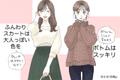 ほんのり甘いが素敵ッ!!甘くなりすぎない「秋デート服」4選