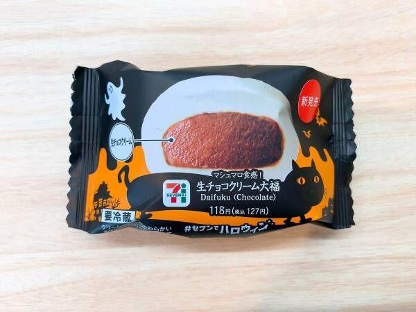 【セブンスイーツ】季節限定の「生チョコクリーム大福」食べてみた!