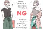 【実録:男のホンネ】彼女が着てると嫌な服装4つ