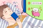 四六時中、可愛すぎ♡男が寝る寸前までときめく「おやすみLINE」